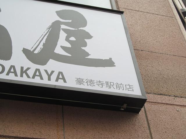 日高屋看板の豪徳寺駅前店表記1