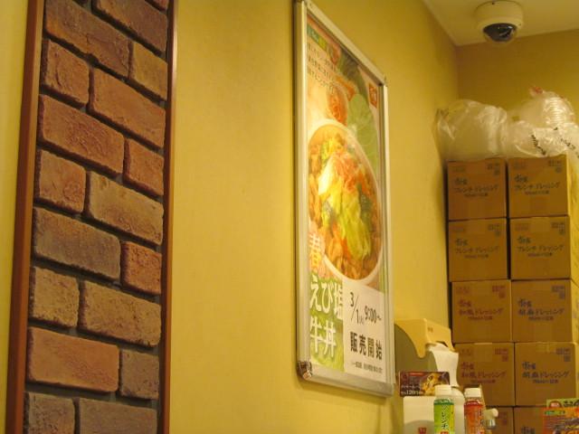 すき家店内の春のえび塩キャベツ牛丼ポスター寄り