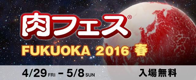 肉フェスFUKUOKA2016春バナー640