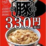 吉野家豚丼復活2016サムネイル