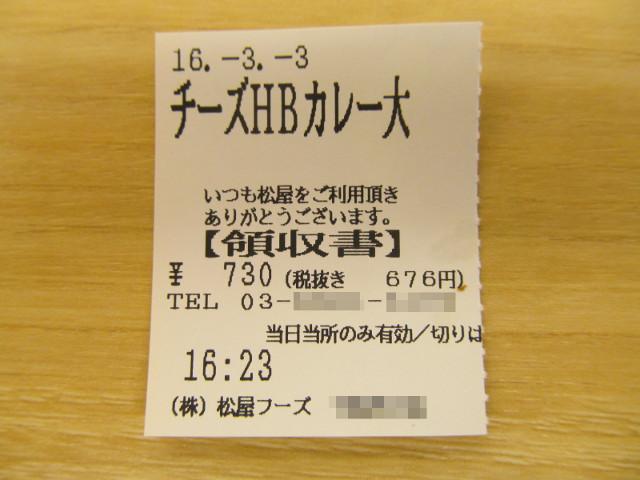 松屋チーズinハンバーグカレー大盛の食券の半券
