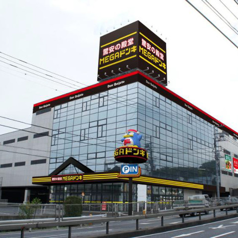 MEGAドンキホーテ横浜青葉台店3月24日オープンサムネイル