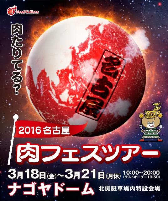 肉フェスツアー2016名古屋ポスター画像