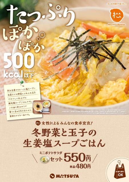 松屋冬野菜と玉子の生姜塩スープごはんポスター画像