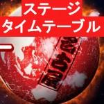 肉フェスツアー2016名古屋タイムテーブルサムネイル