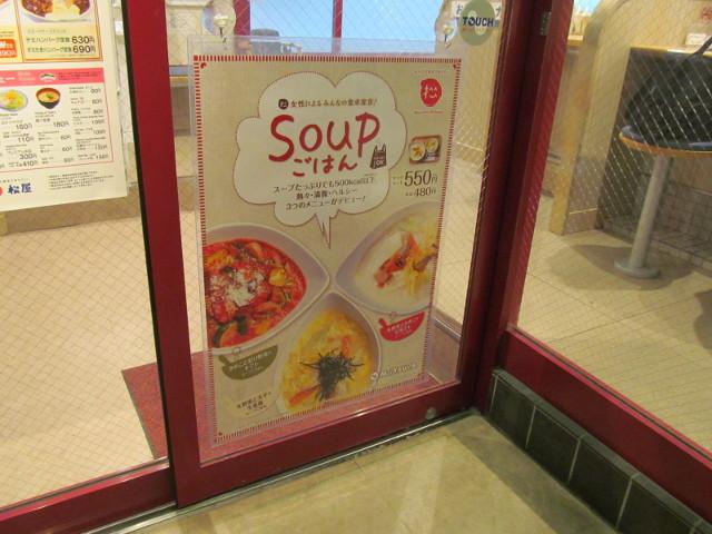 松屋店外のスープごはんポスター