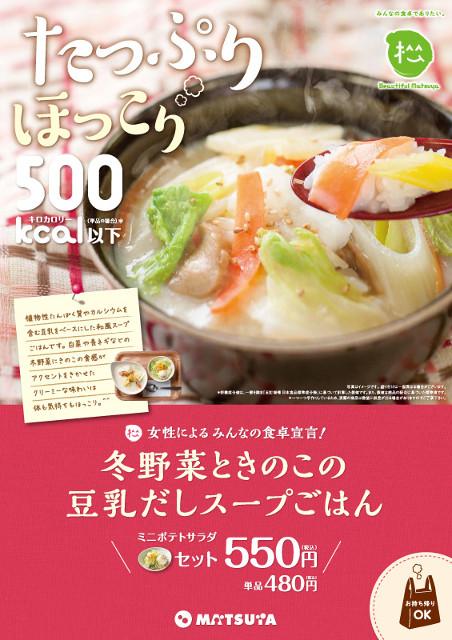 松屋冬野菜ときのこの豆乳だしスープごはんポスター画像