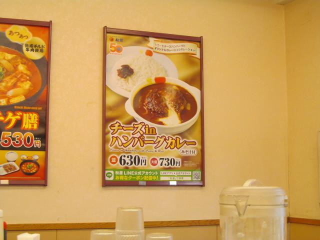 松屋店内のチーズinハンバーグカレーポスターアップ