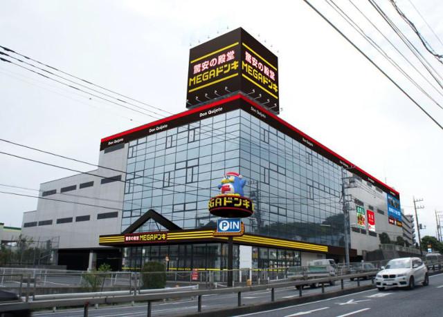 MEGAドンキホーテ横浜青葉台店外観写真