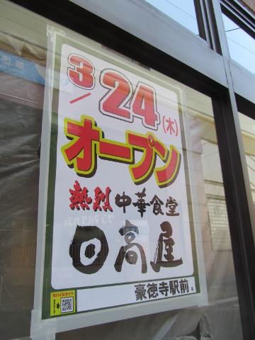 日高屋豪徳寺駅前店3月24日オープンの貼紙
