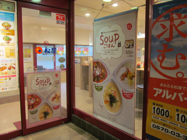松屋店外のスープごはんタペストリーとポスター