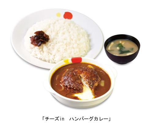 松屋チーズinハンバーグカレー商品画像