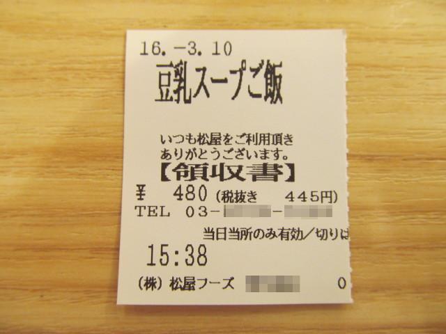 松屋冬野菜ときのこの豆乳だしスープごはんの食券の半券