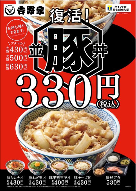 吉野家豚丼復活ポスター20160330