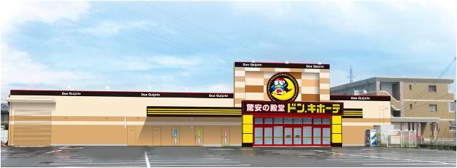 ドンキホーテ磐田店外観イメージ
