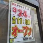 日高屋豪徳寺駅前店3月24日オープンサムネイル