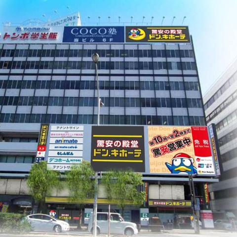 ドンキホーテ岡山駅前店3月18日オープンサムネイル