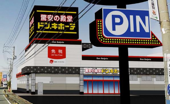 ドンキホーテ伊勢店外観イメージ