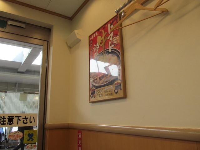 吉野家店内はまだトマト牛鍋膳ポスター20160303