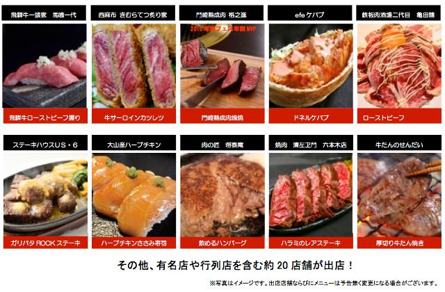 肉フェスツアー2016名古屋出店とメニュー改20160301