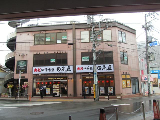 日高屋豪徳寺駅前店外観