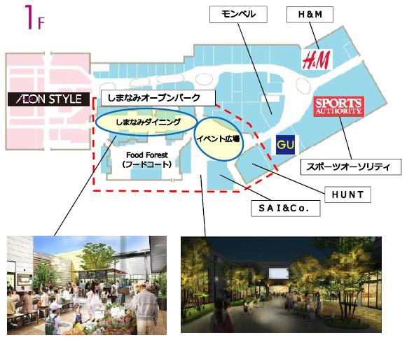 イオンモール今治新都市1階フロア構成と名称