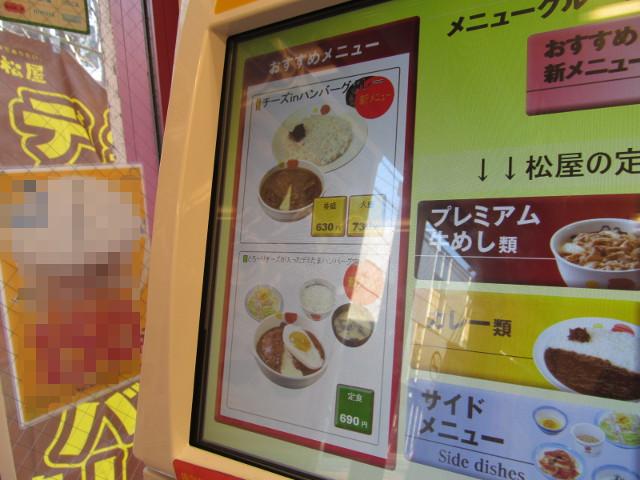 松屋券売機のチーズinハンバーグカレー画面