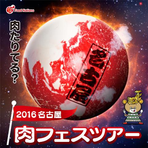 肉フェスツアー2016名古屋開催決定サムネイル