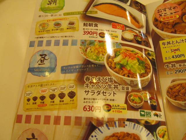 すき家メニューの春のえび塩キャベツ牛丼サラダセット