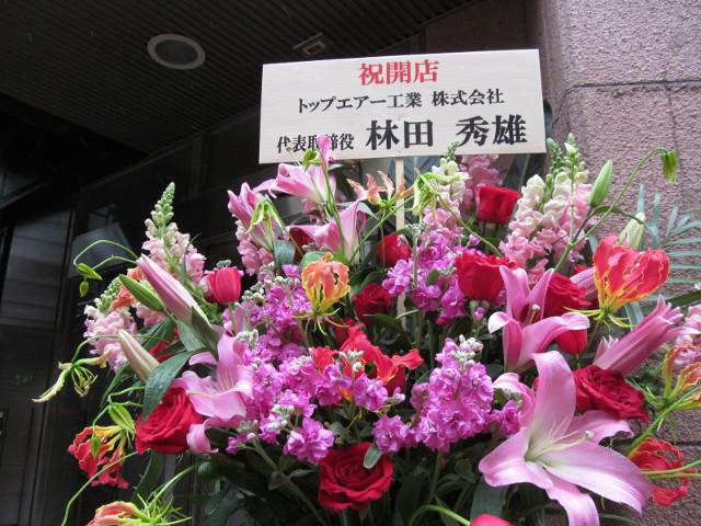 日高屋豪徳寺駅前店祝い花1