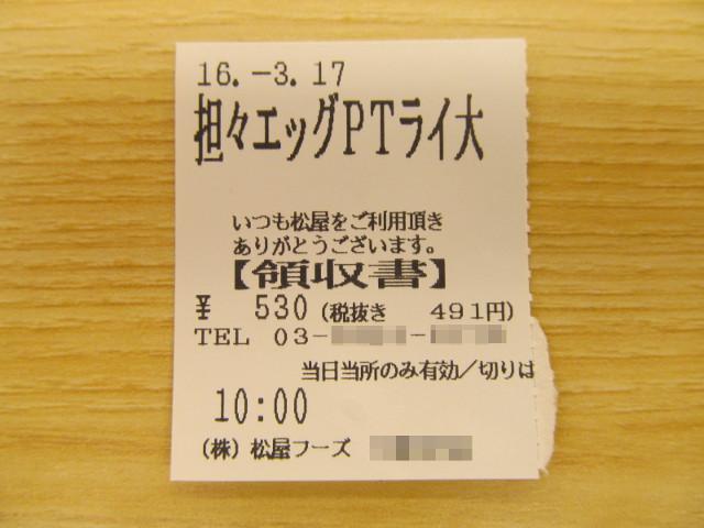 松屋担々エッグプレート大盛食券の半券