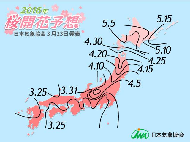 2016年桜開花予想前線図20160323ver