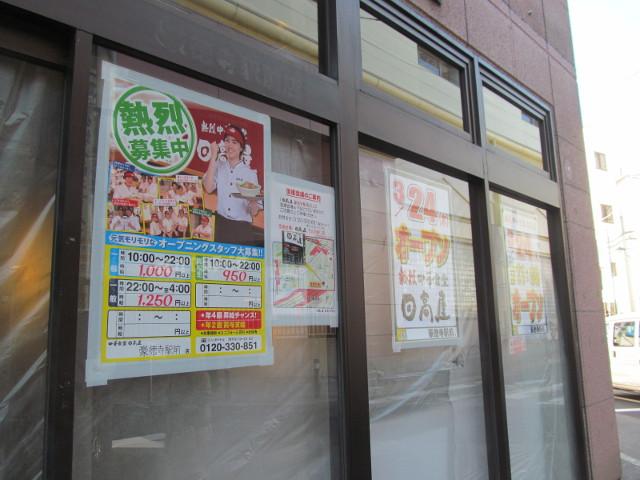 日高屋豪徳寺駅前店予定地に貼紙いろいろ