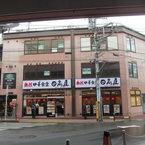 日高屋豪徳寺駅前店お客第1号サムネイル