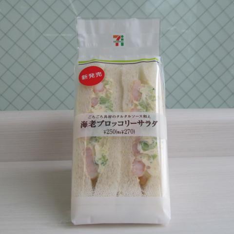 セブンイレブン海老ブロッコリーサラダサンド賞味サムネイル
