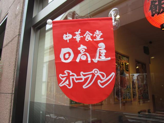 日高屋豪徳寺駅前店オープンのフラッグ