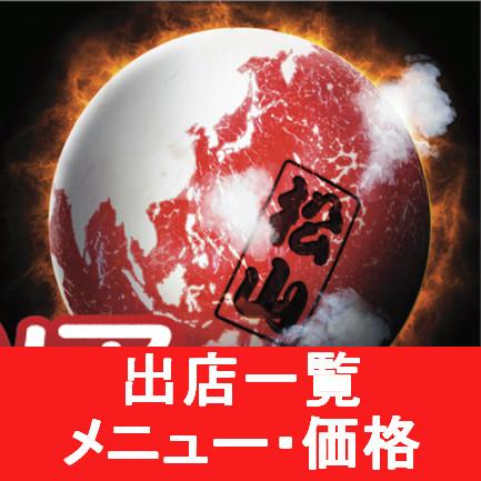 肉フェスツアー2016松山出店一覧メニュー価格サムネイル