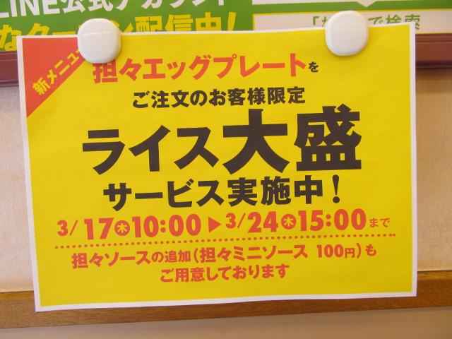 松屋担々エッグプレートライス大盛無料サービスの貼紙