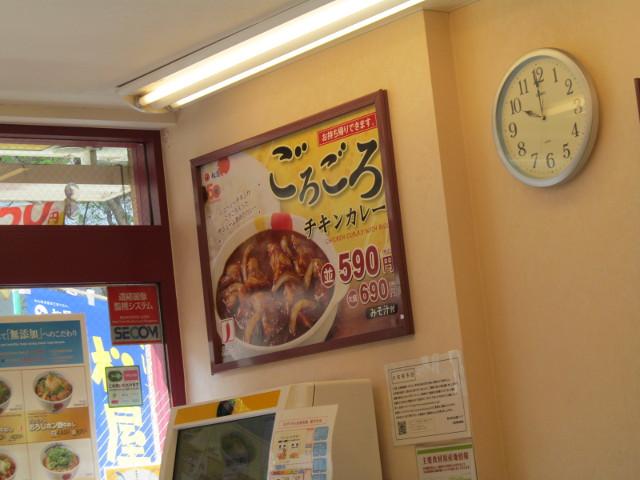 松屋券売機上のごろごろチキンカレーハーフサイズポスター