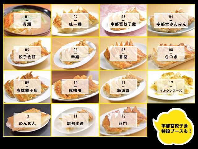 第3回宇都宮餃子祭りinYOKOHAMA出店一覧