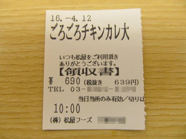 松屋ごろごろチキンカレー大盛の食券の半券