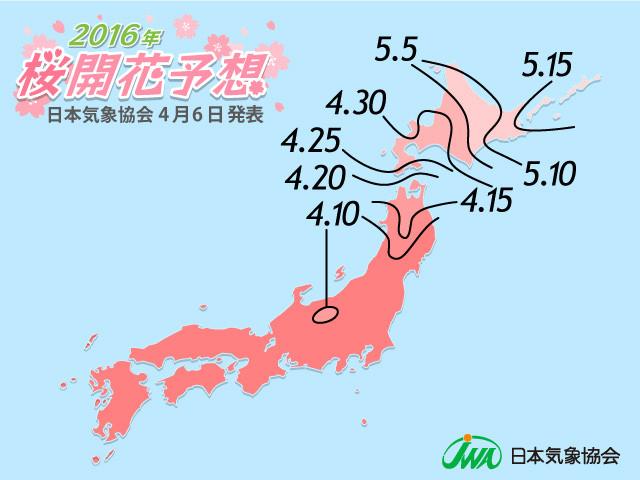 2016年桜開花予想前線図20160406ver