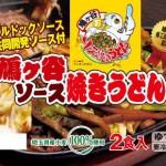 イトーヨーカドー鳩ヶ谷ソース焼きうどん発売サムネイル