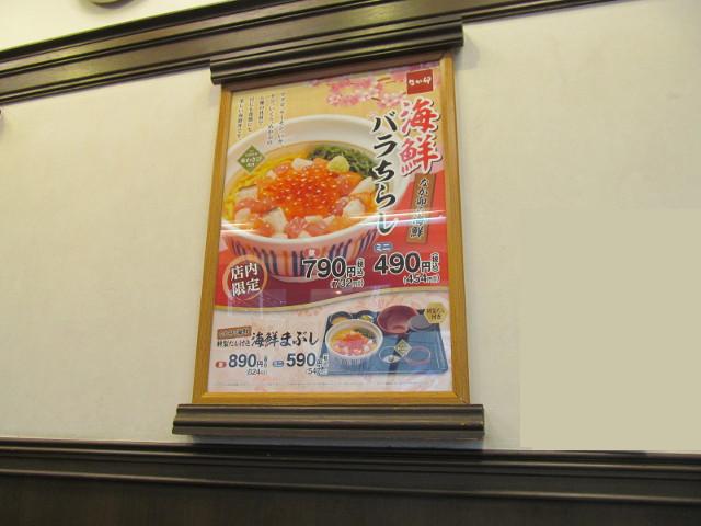 なか卯店内の海鮮バラちらしポスター