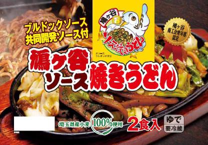 鳩ヶ谷ソース焼きうどんパッケージ画像
