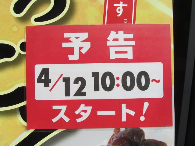 松屋店前ごろごろチキンカレー販売予告貼紙