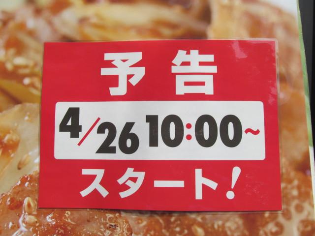 松屋豚バラ肉と長ネギの生姜焼定食販売予告の貼紙