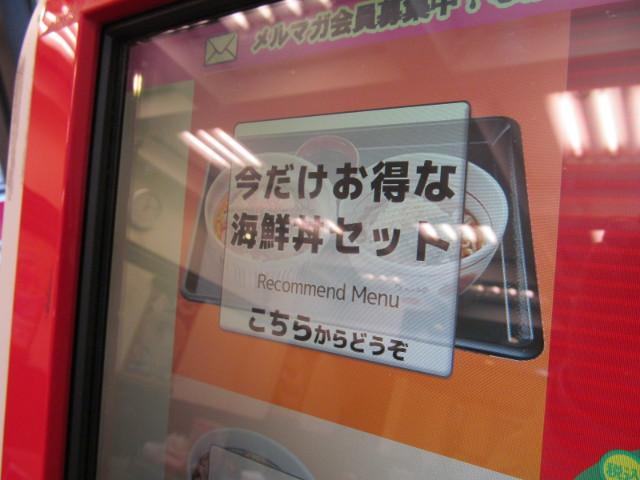なか卯券売機の海鮮丼セットボタン