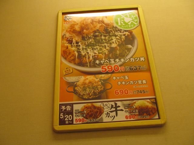 かつや店内のキャベ玉チキンカツ丼ポスター