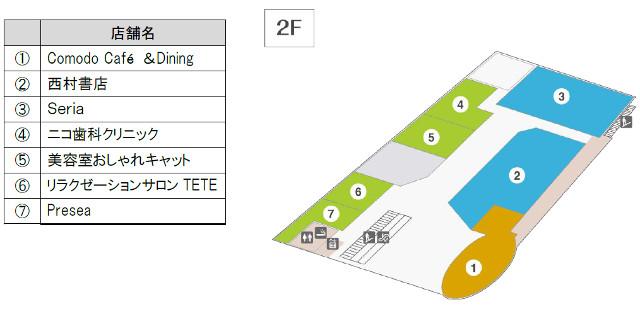 BiVi土山2階フロアマップ